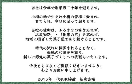 2015年挨拶