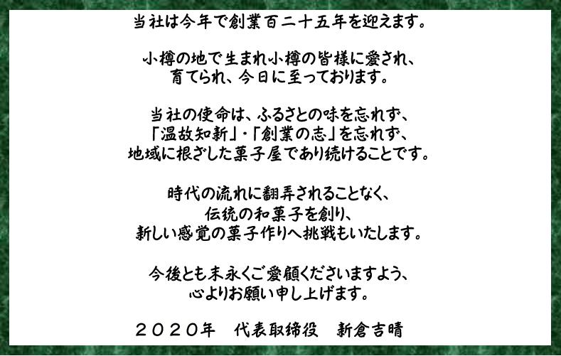ご挨拶2020
