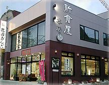 小樽新倉屋花園本店外観