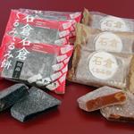 石倉くるみ餅・胡麻くるみ餅