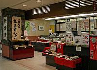 小樽新倉屋長崎屋店