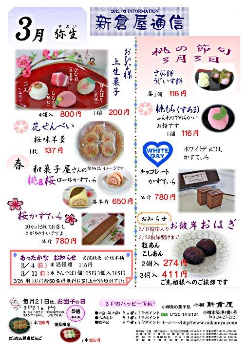 小樽新倉屋通信2012年3月号