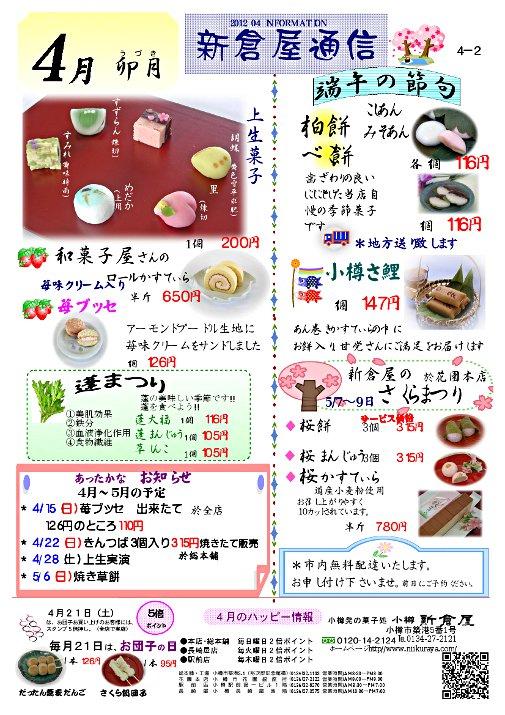 小樽新倉屋通信2012年4月2号