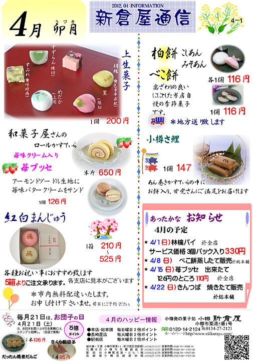 小樽新倉屋通信4月号