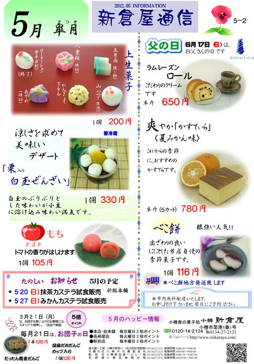 小樽新倉屋通信2012年5月2号