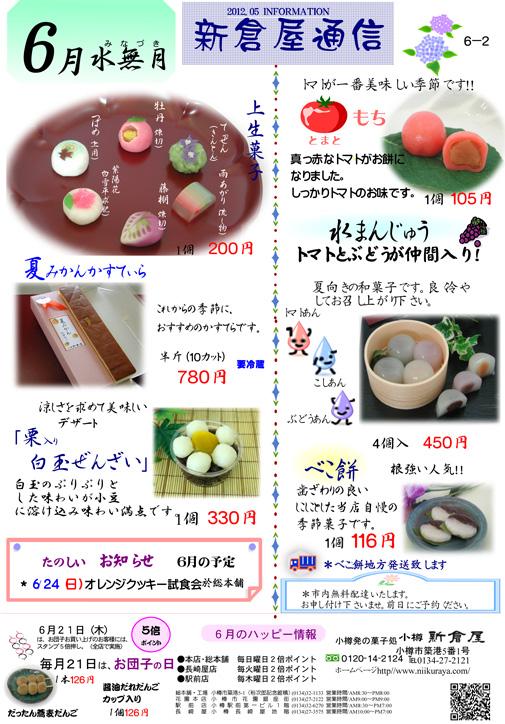小樽新倉屋通信2012年6月2号