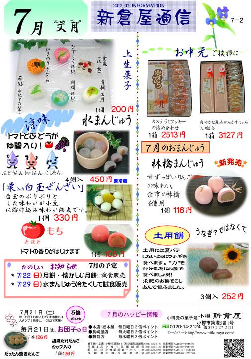 小樽新倉屋通信2012年7月2号