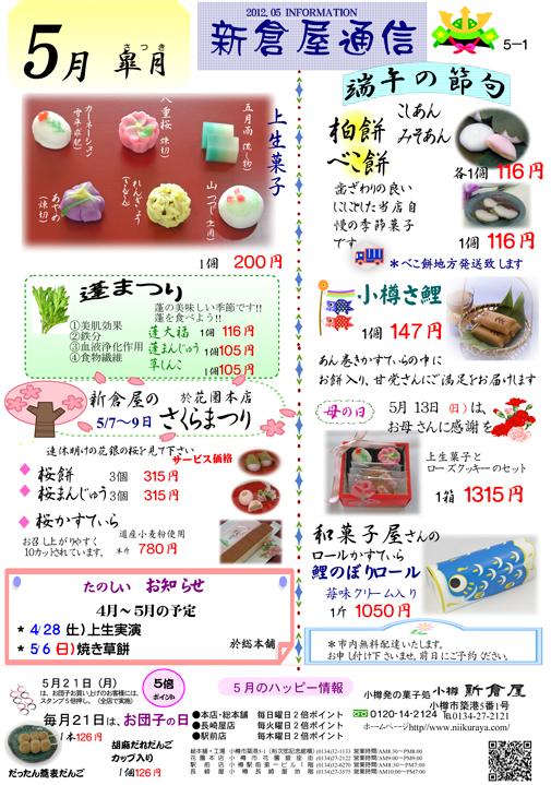 小樽新倉屋通信2012年5月号