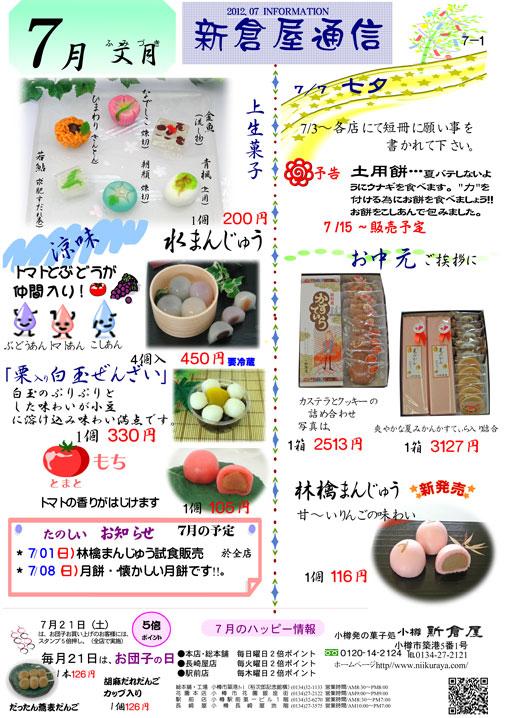 小樽新倉屋通信2012年7月号