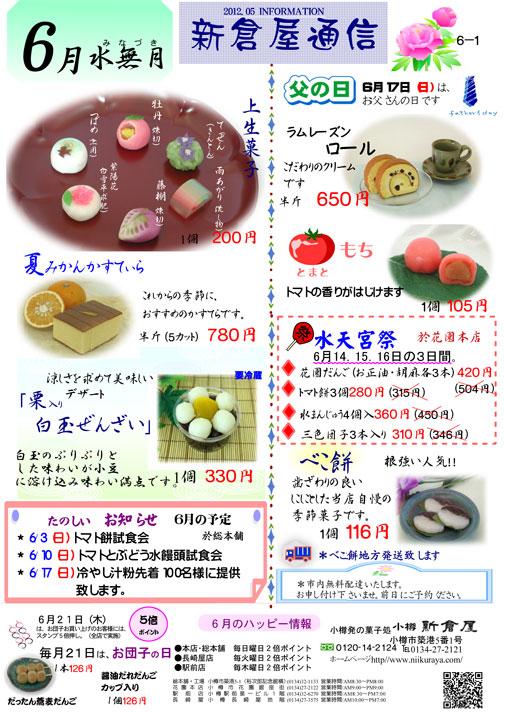 小樽新倉屋通信2012年6月号