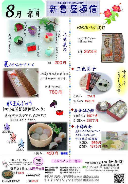 小樽新倉屋通信2012年8月号