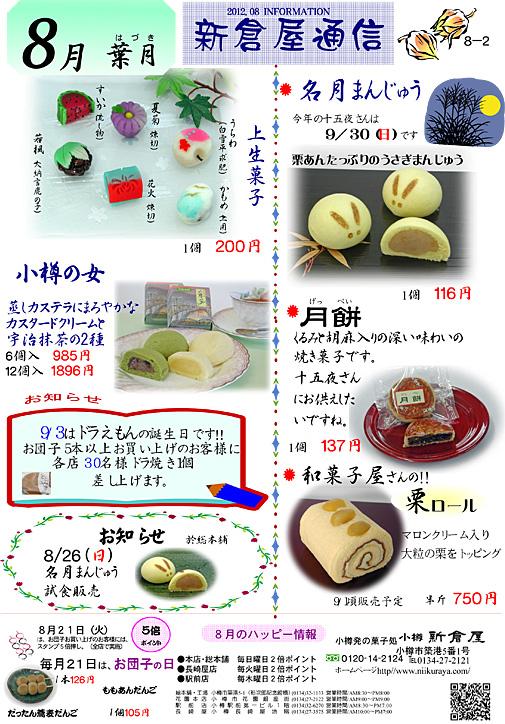 小樽新倉屋通信2012年8月2号