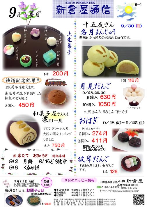小樽新倉屋通信2012年9月号