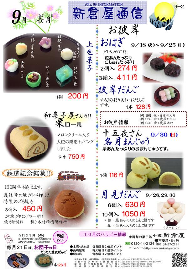 小樽新倉屋通信2012年9月2号