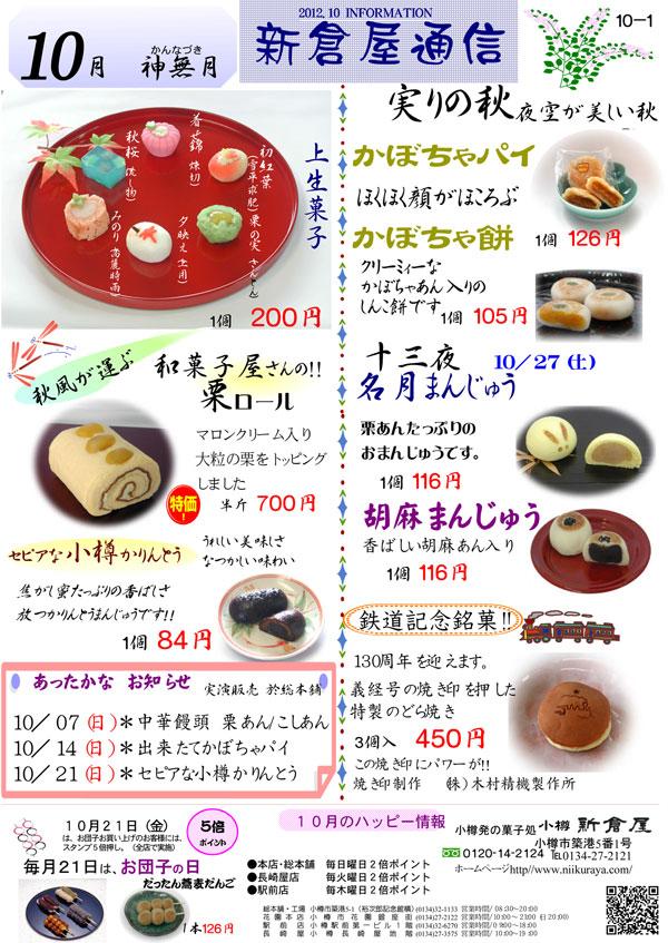 小樽新倉屋通信2012年10月号