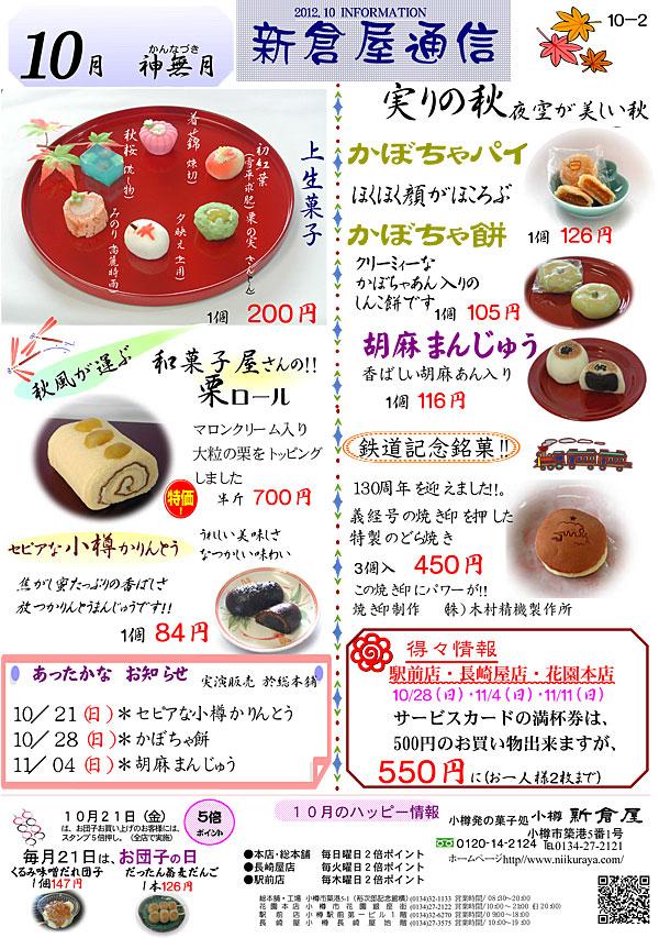 小樽新倉屋通信2012年10月2号