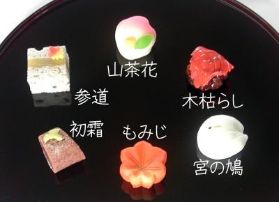 2012年11月の上生菓子