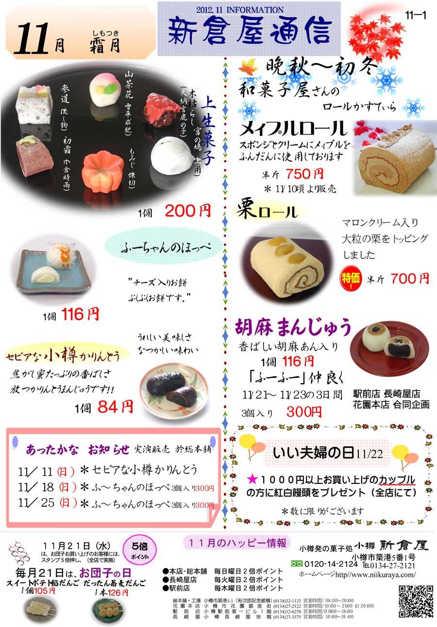 小樽新倉屋通信2012年11月号