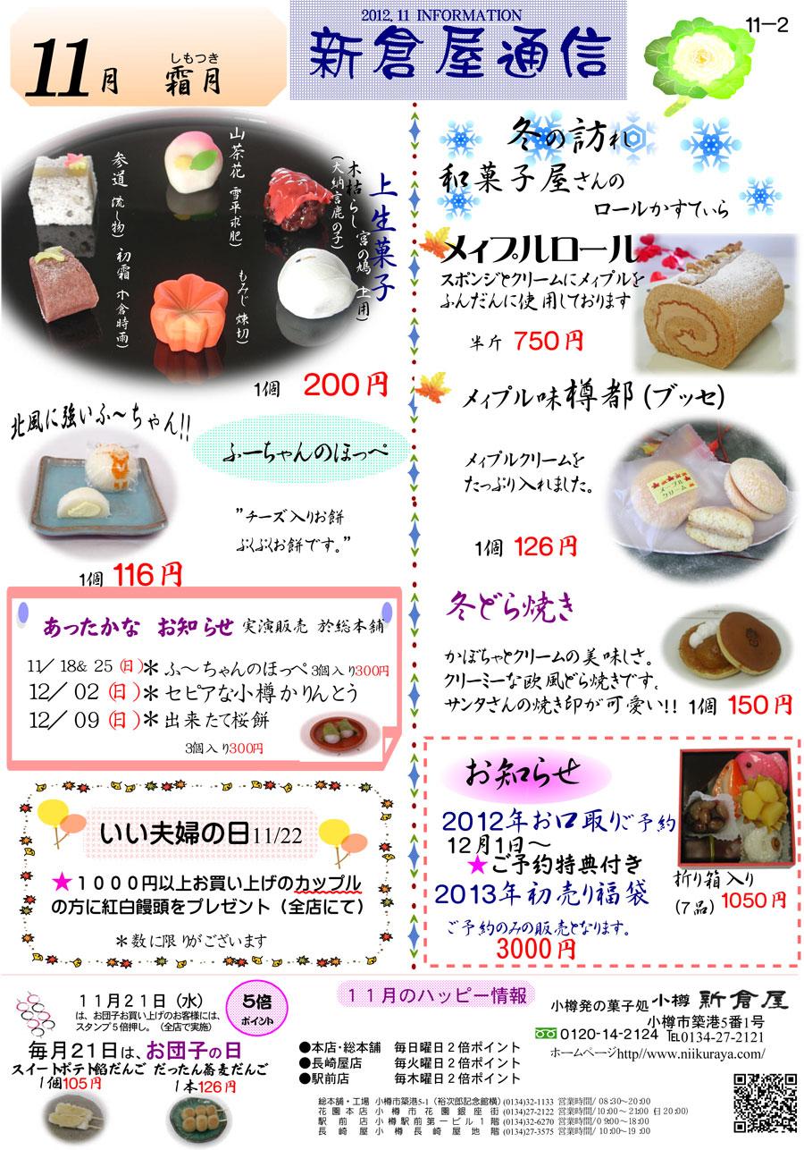 小樽新倉屋通信2012年11月2号