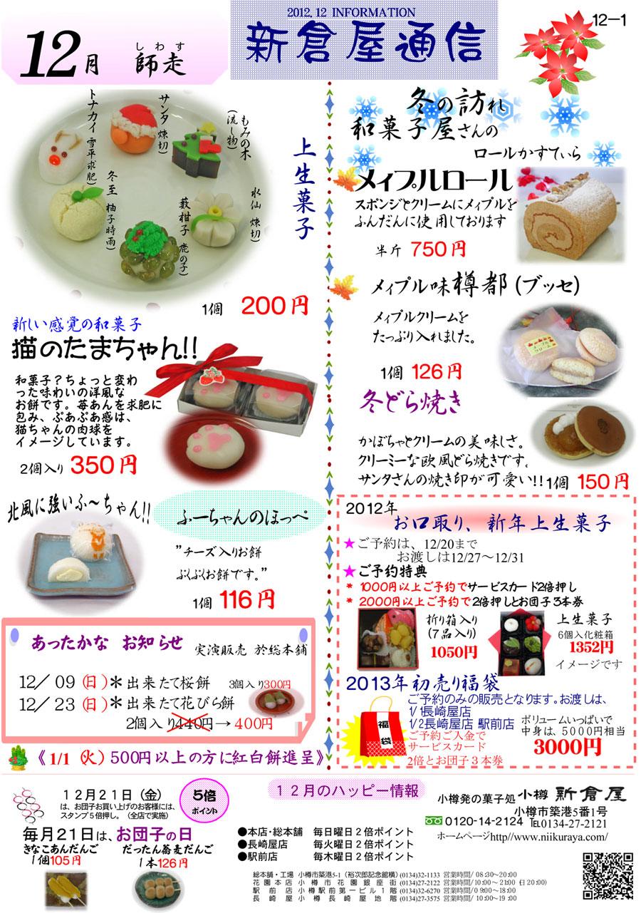 小樽新倉屋通信2012年12月号
