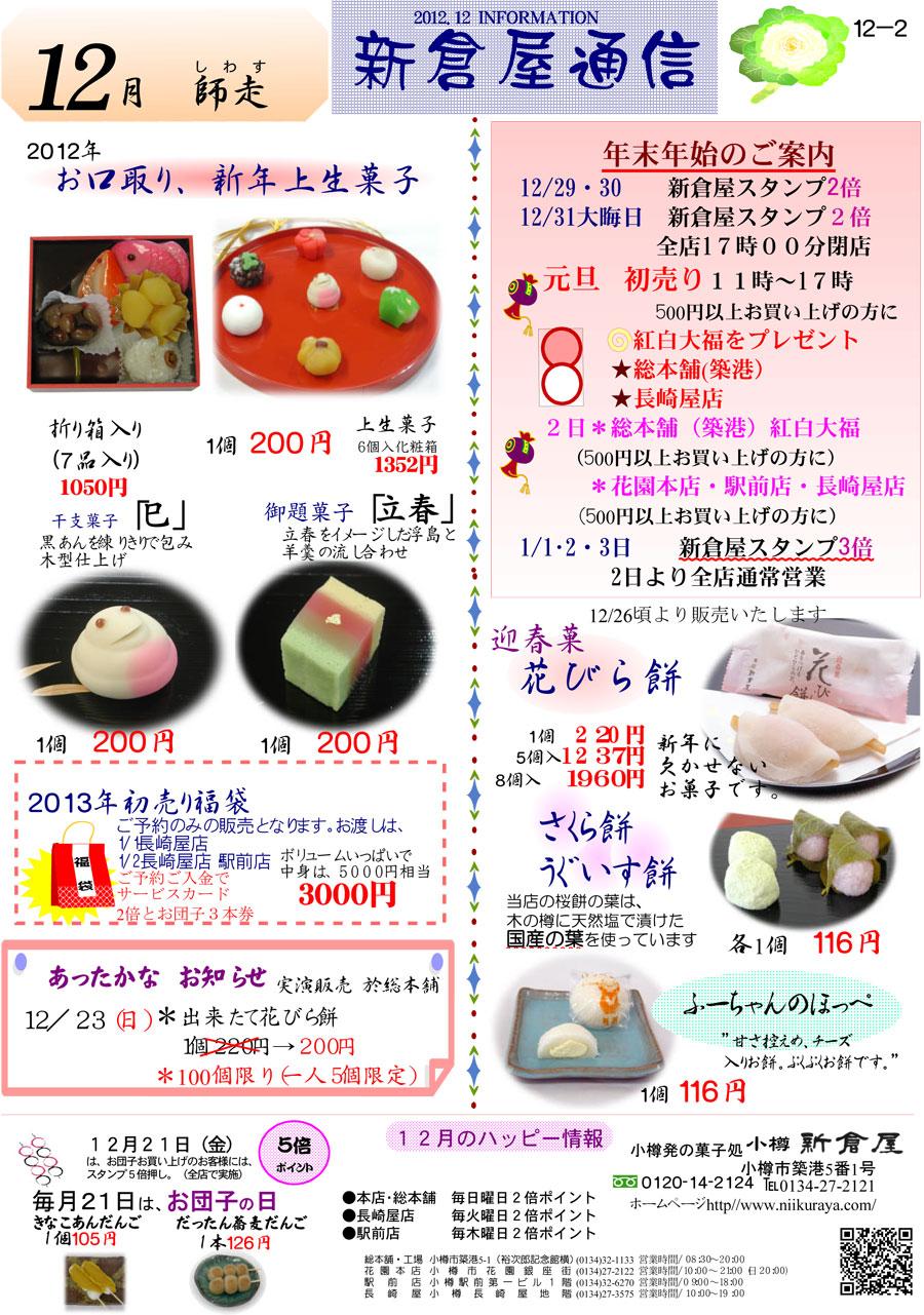 小樽新倉屋通信2012年12月2号
