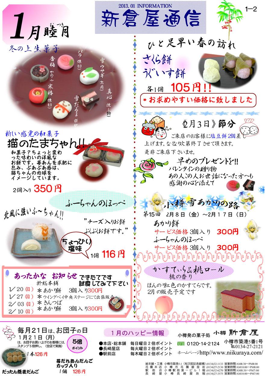 小樽新倉屋通信2013年1月2号