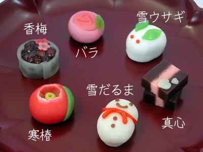 2013年冬の上生菓子