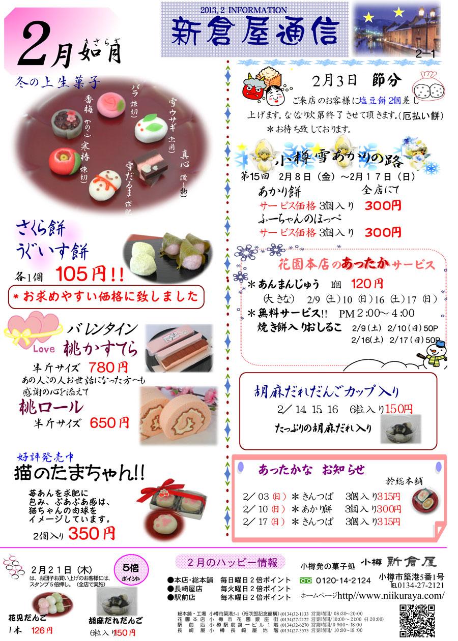 小樽新倉屋通信2013年2月号