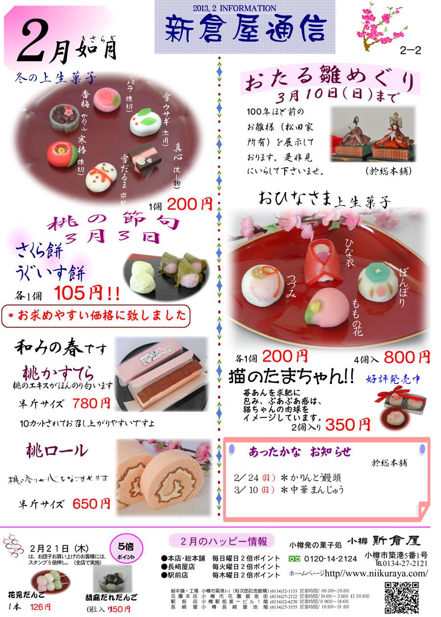 小樽新倉屋通信2013年2月2号