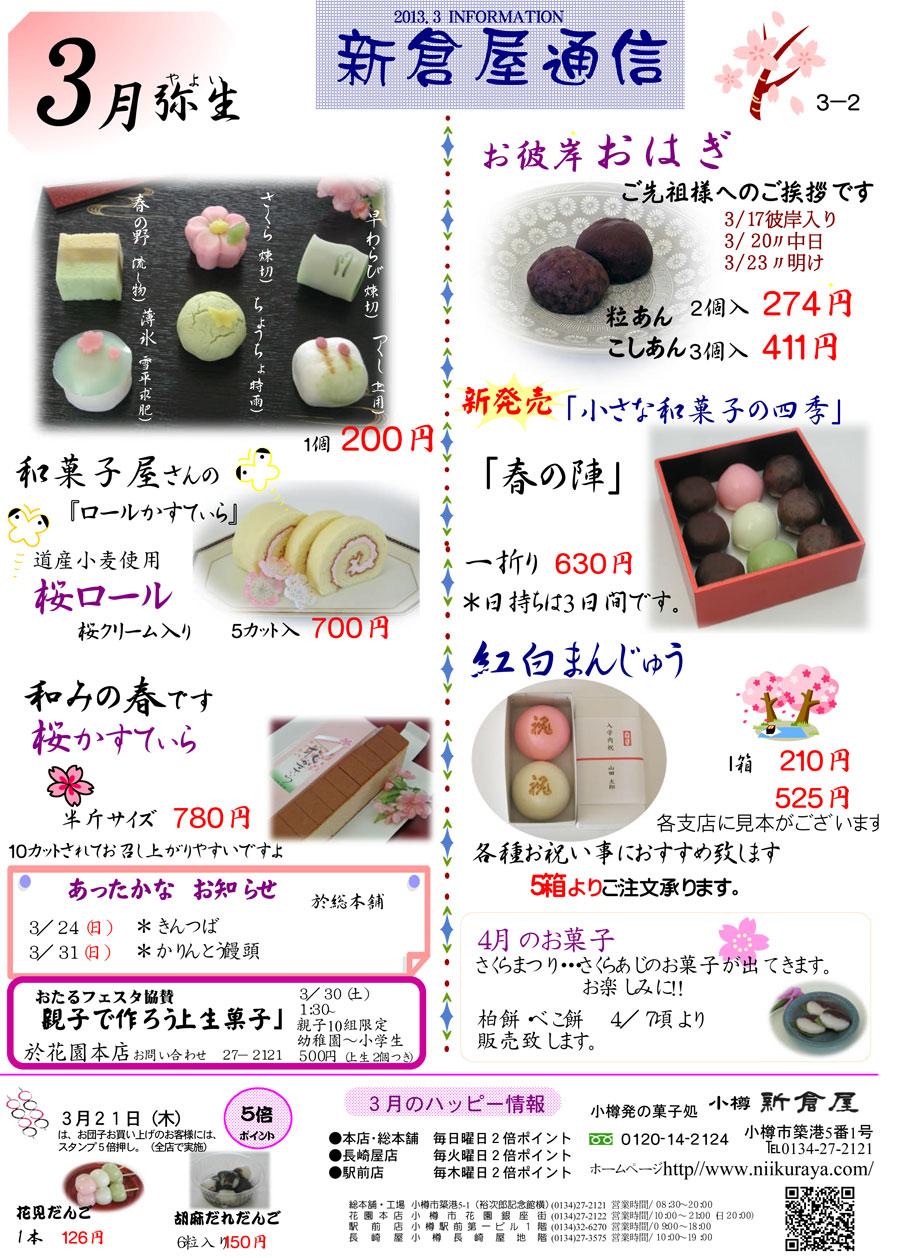 小樽新倉屋通信2013年3月号