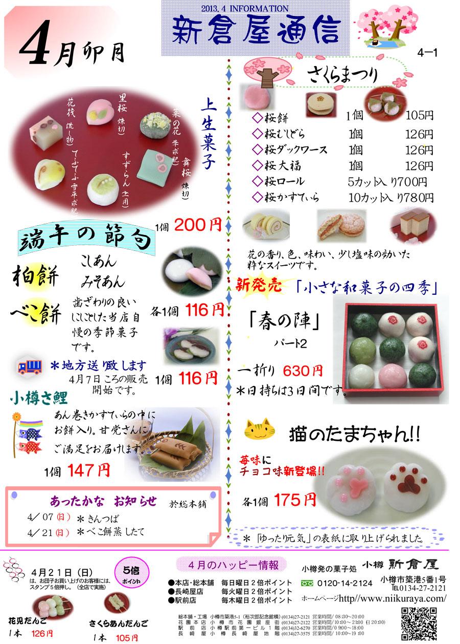 小樽新倉屋通信2013年4月号