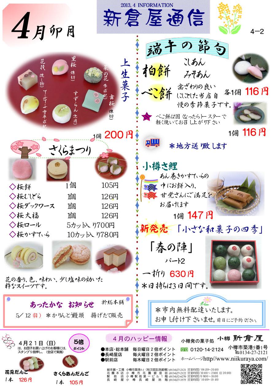 小樽新倉屋通信2013年4月2号