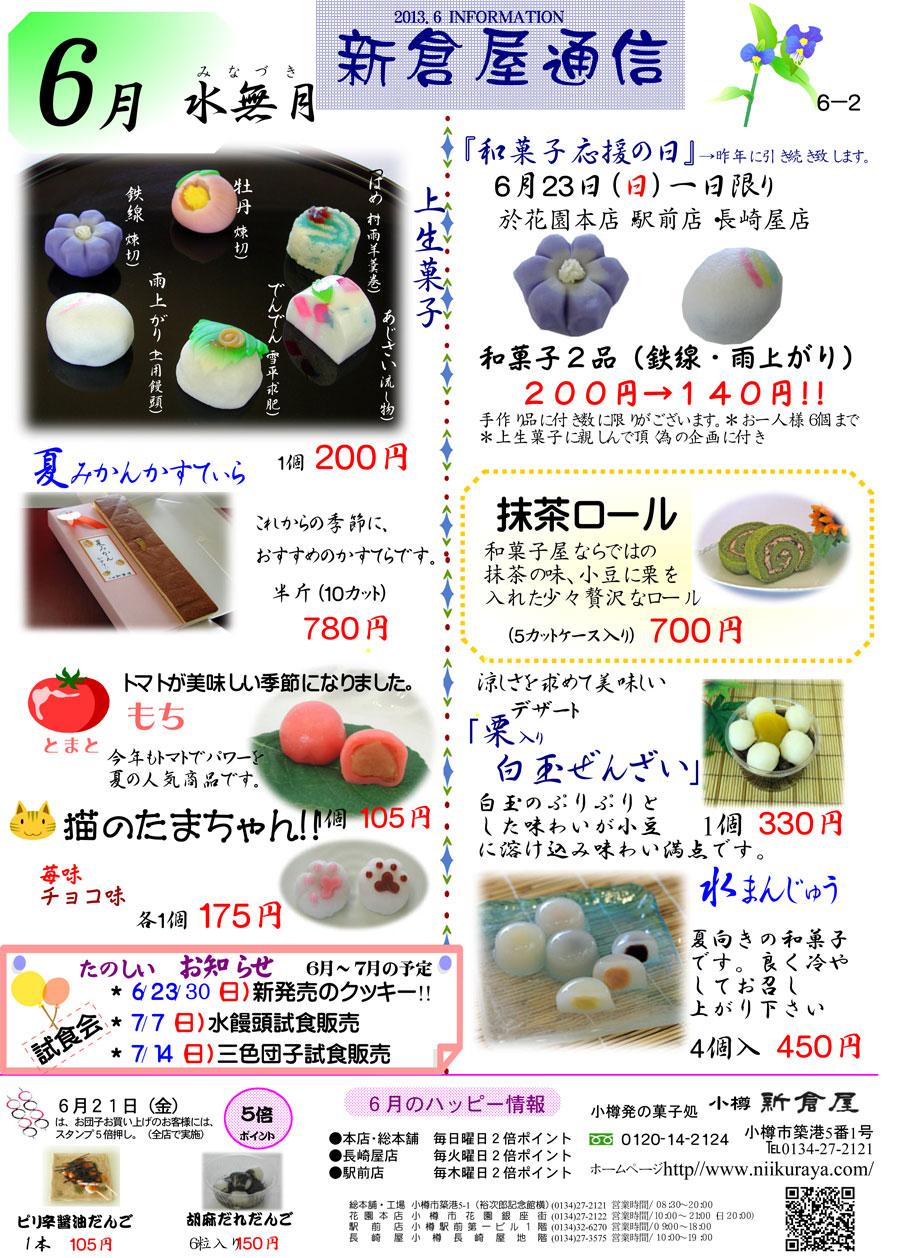 小樽新倉屋通信2013年6月2号。季節の上生菓子、夏みかんかすていら、とまと餅、抹茶ロール、栗入白玉ぜんざい、水まんじゅう。