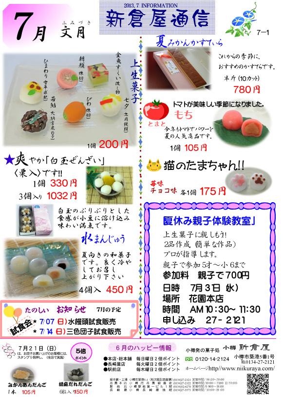 小樽新倉屋通信2013年7月号