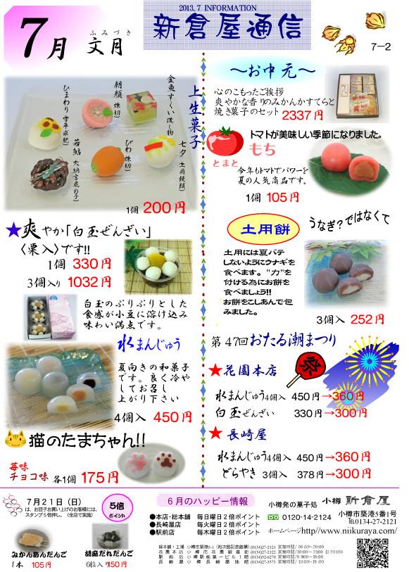 小樽新倉屋通信2013年7月2号