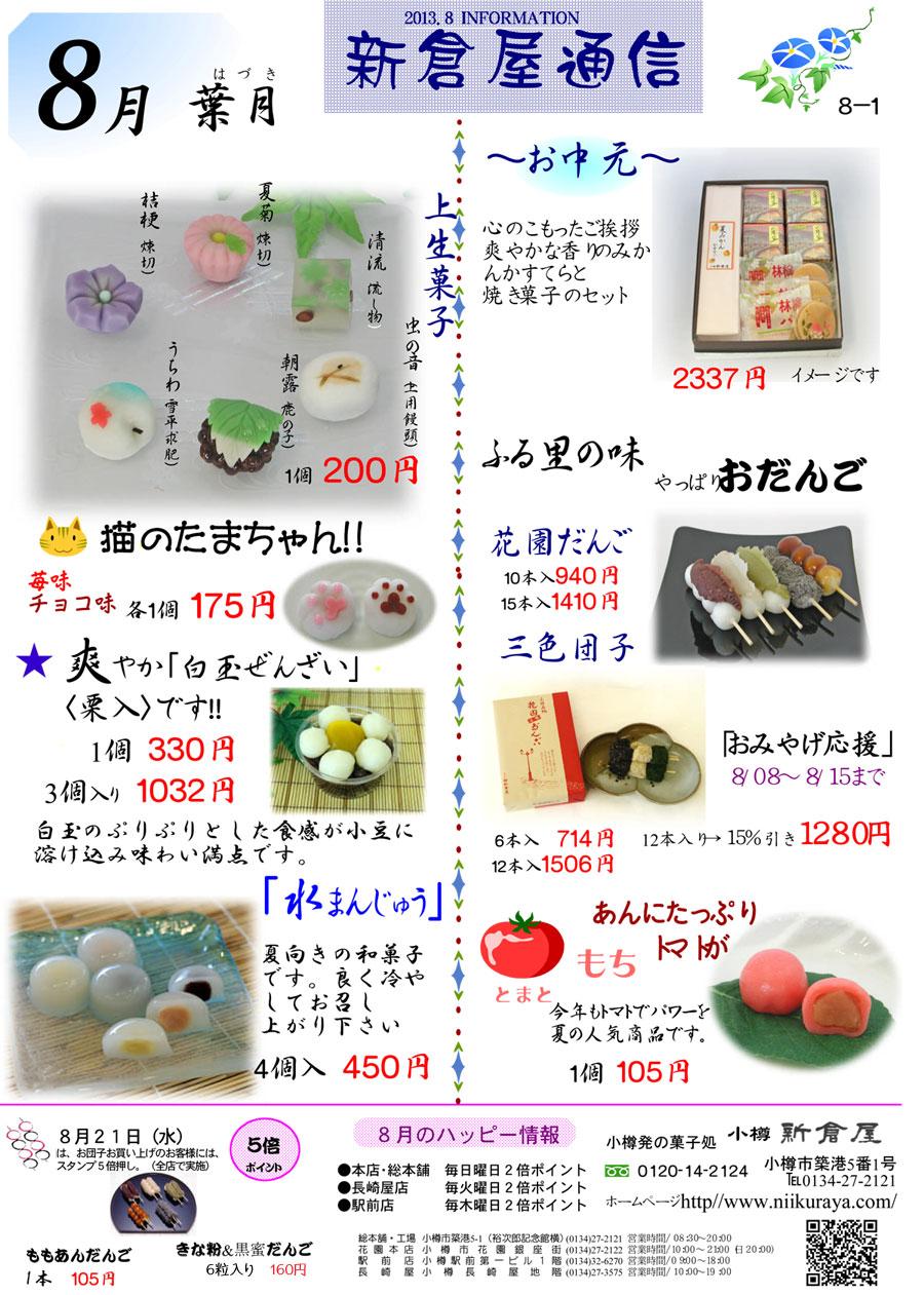 小樽新倉屋通信2013年8月号