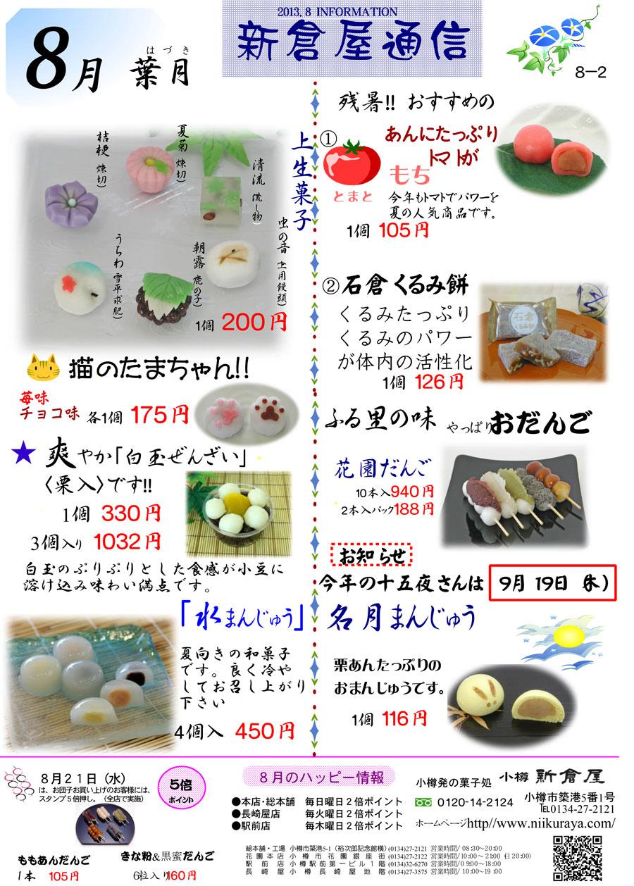 小樽新倉屋通信2013年8月2号
