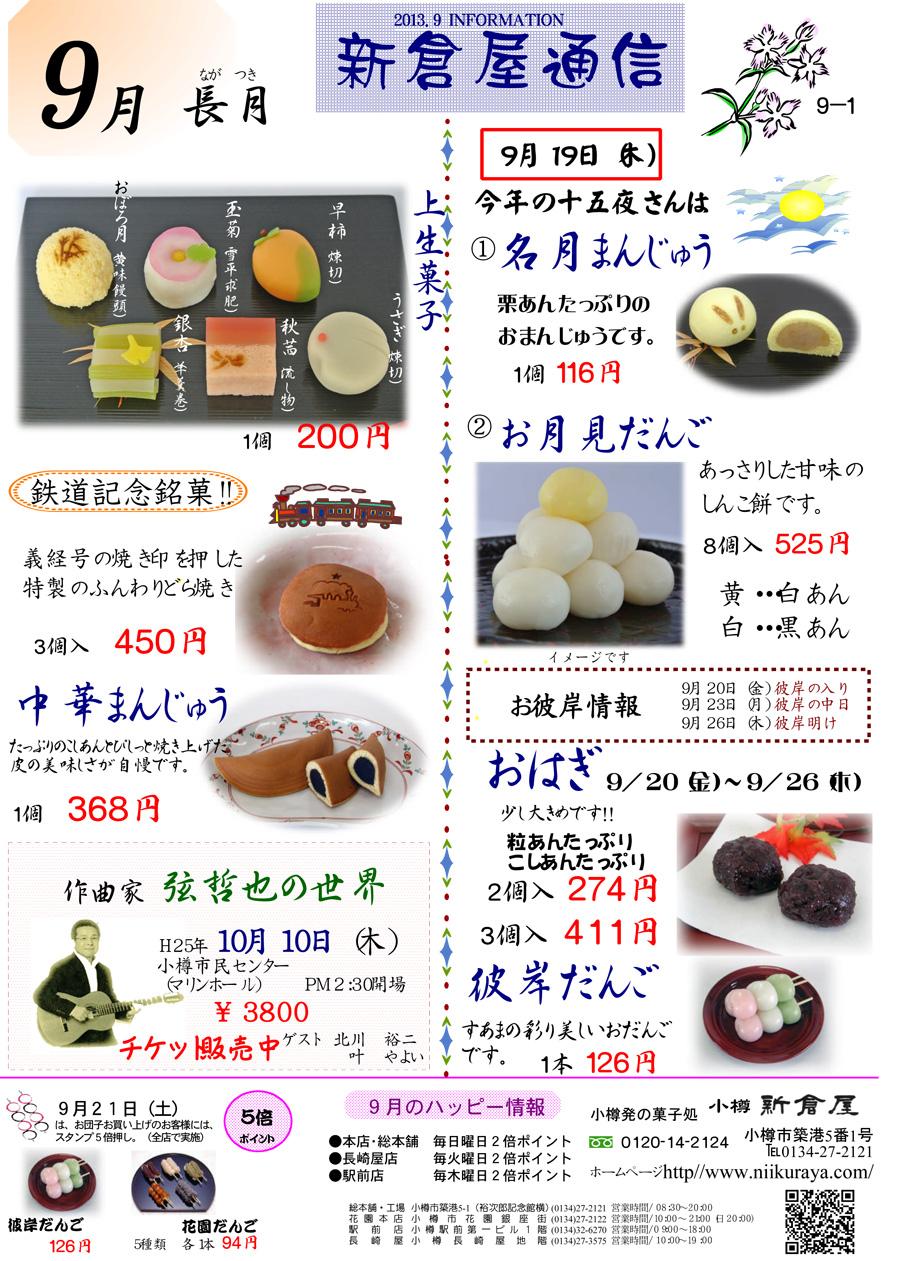 小樽新倉屋通信2013年9月号