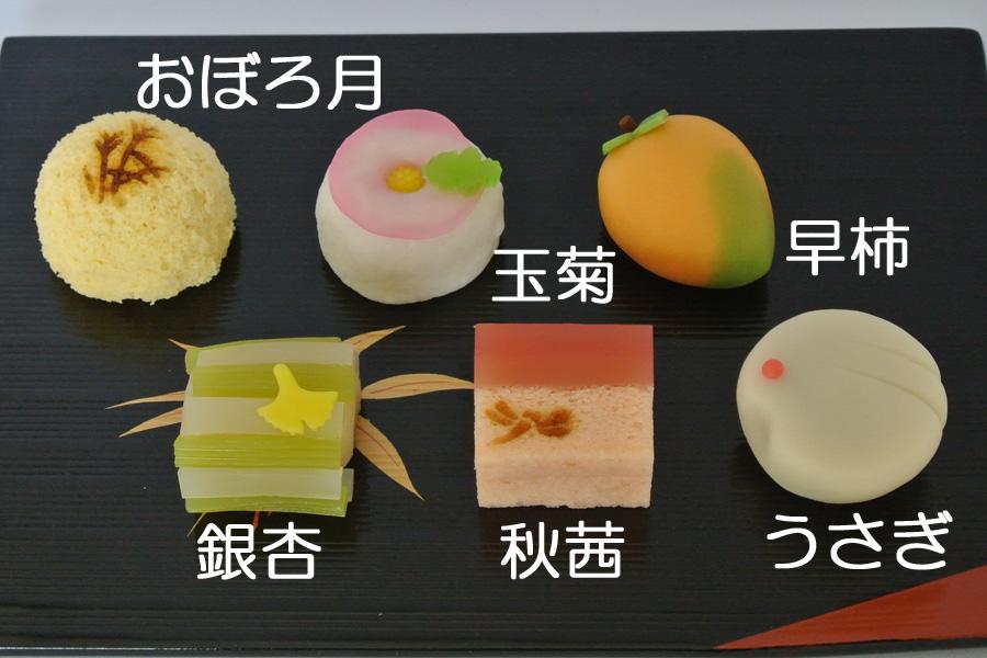 2013年9月の上生菓子