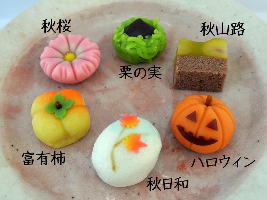 2013年10月の上生菓子