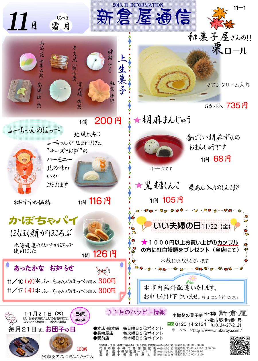 小樽新倉屋通信2013年11月号