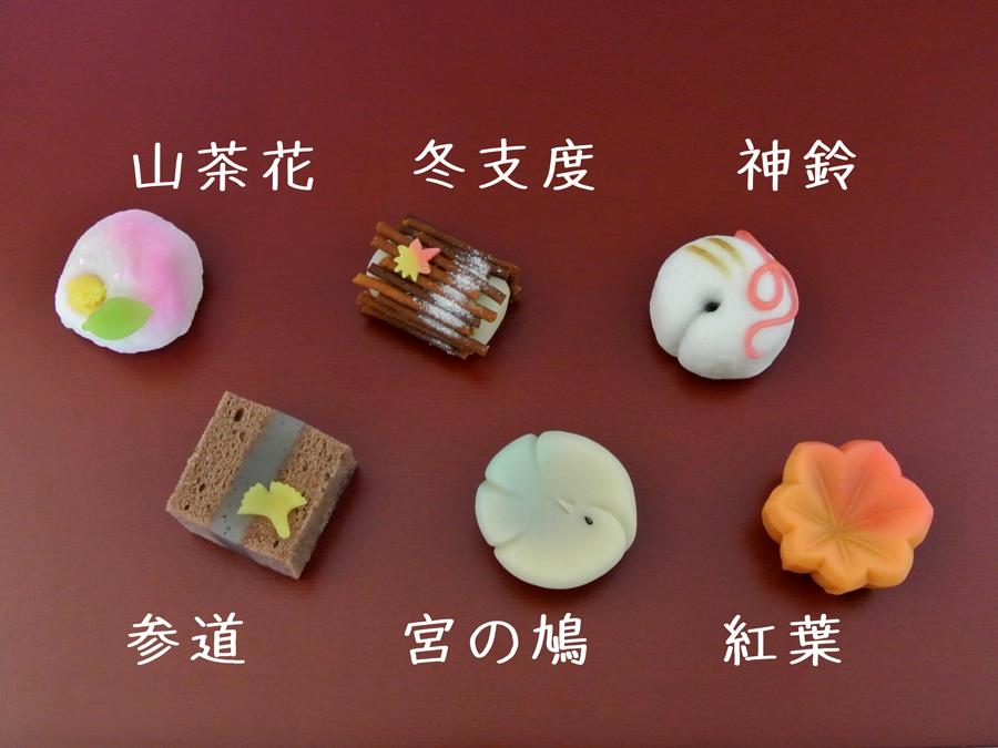2013年11月の上生菓子