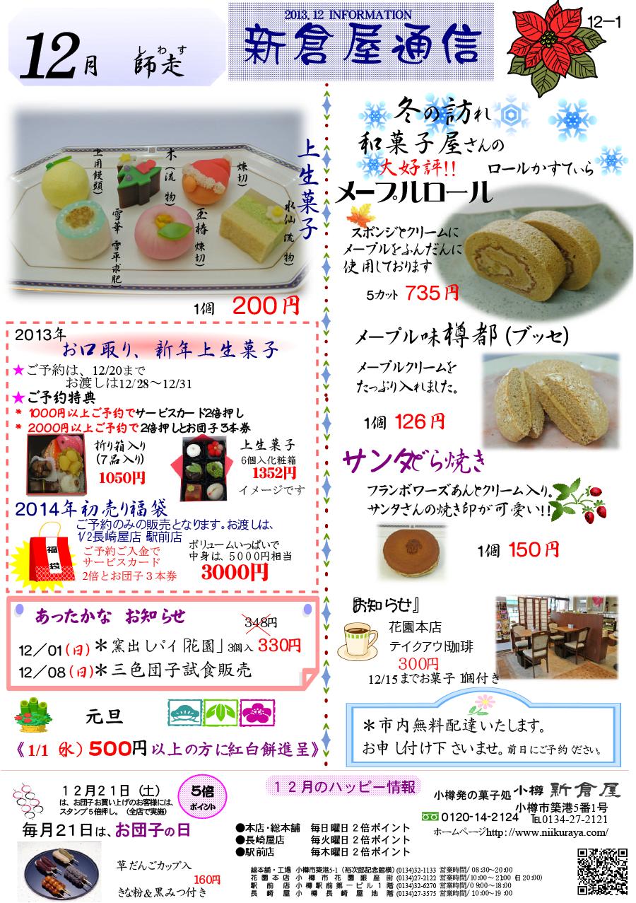 12月のオススメお菓子は、和菓子屋さんのロールケーキ・メープル樽都・サンタどらやき♪