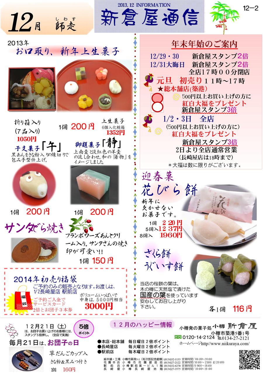 小樽新倉屋通信2013年12月2号