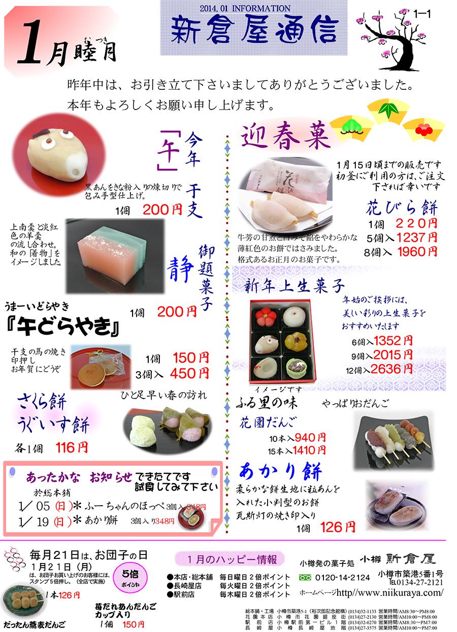 小樽新倉屋通信2014年1月号
