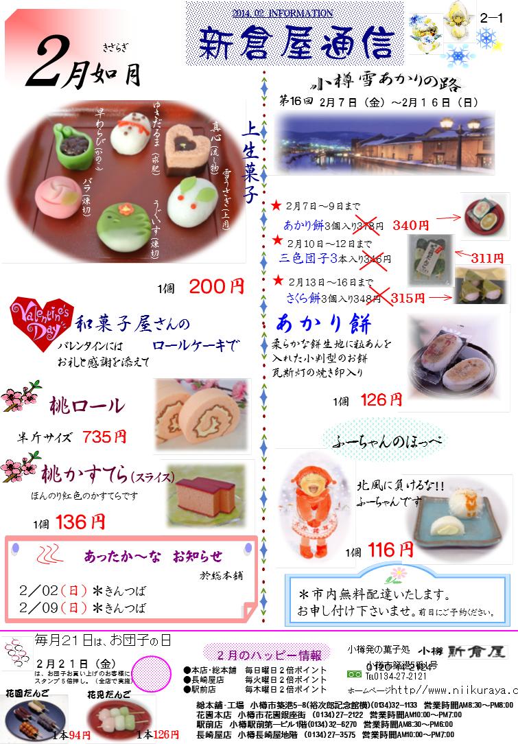 小樽新倉屋通信2014年2月号