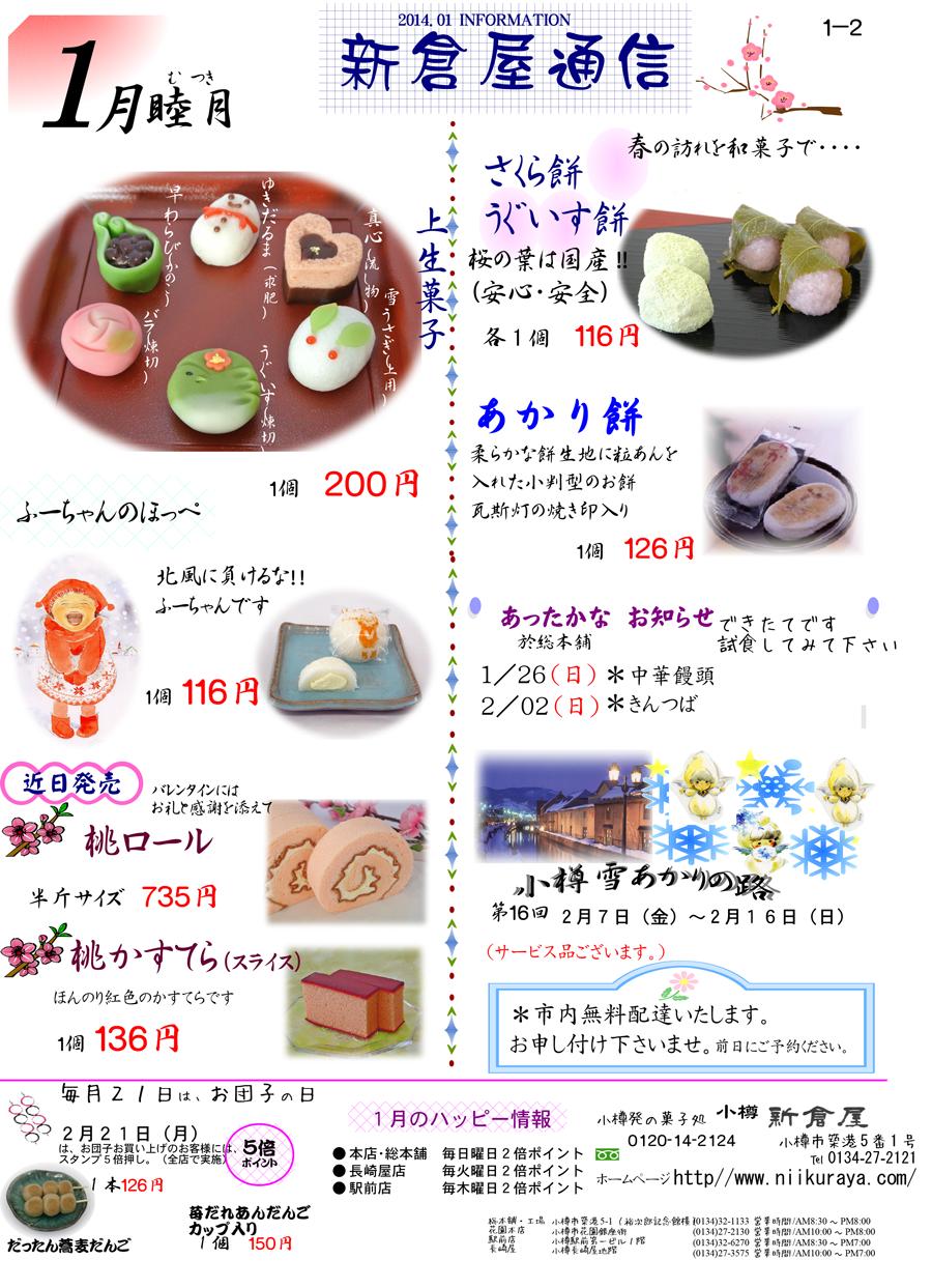 小樽新倉屋通信2014年1月2号