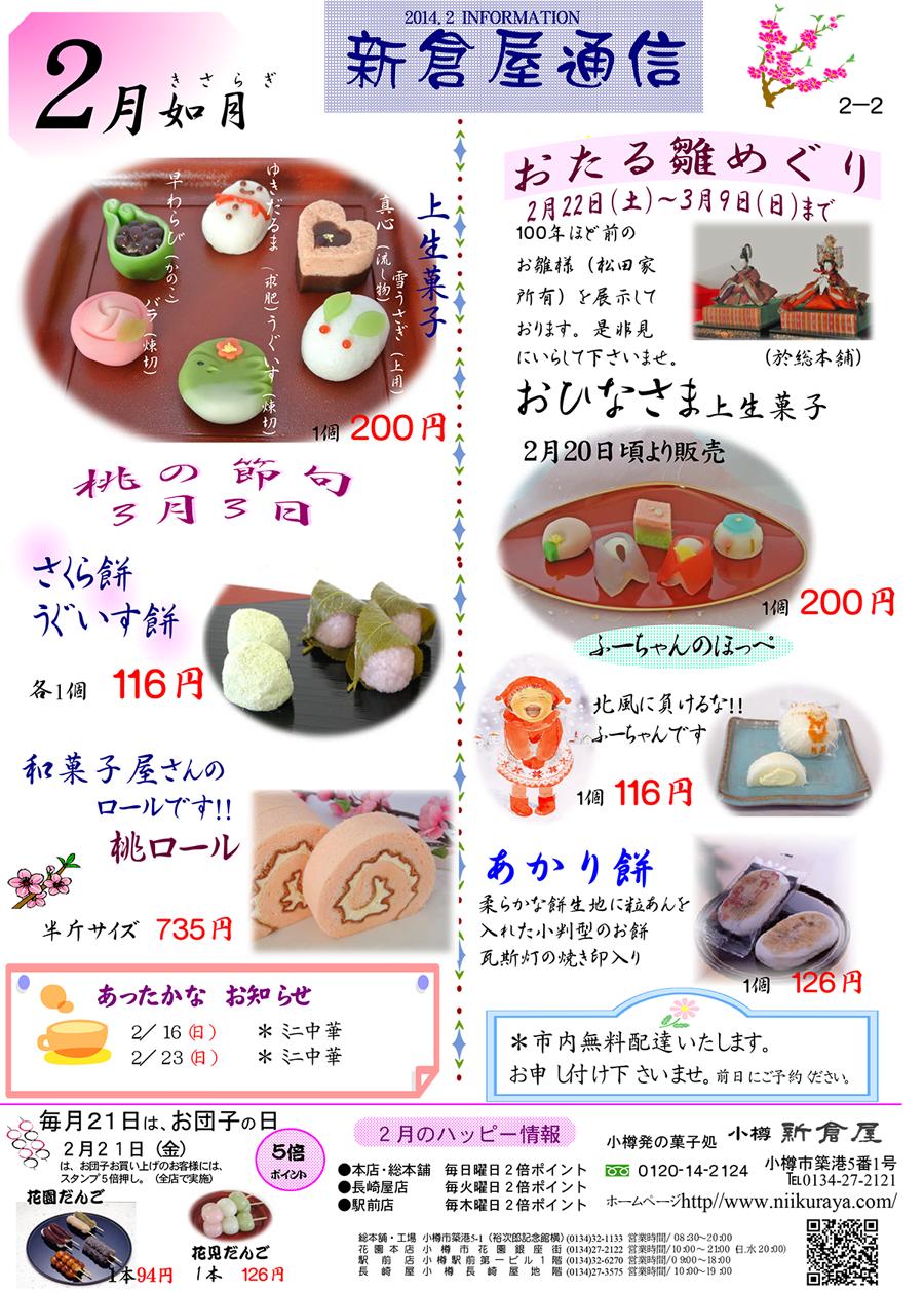 小樽新倉屋2014年2月2号