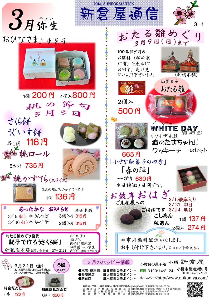 小樽新倉屋通信2014年3月号