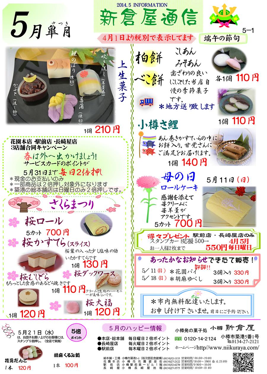 小樽新倉屋通信2014年5月号